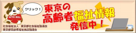 東京の高齢者福祉情報発信中!