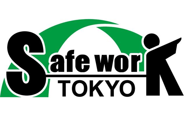 安全衛生方針のページ